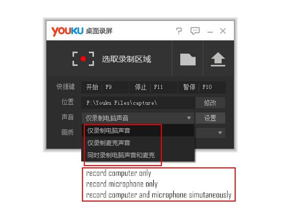 screenshot of Youku recorder